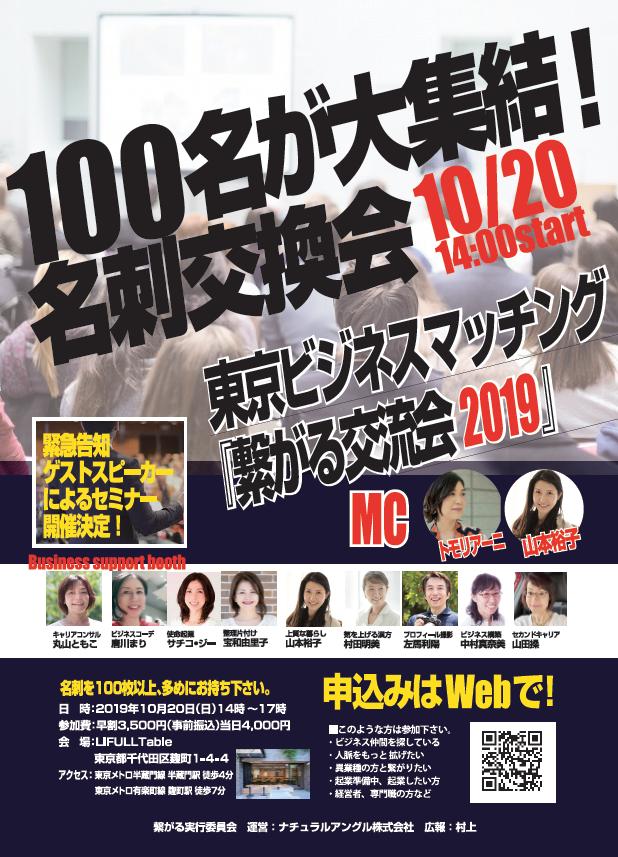 繋がる交流会2019